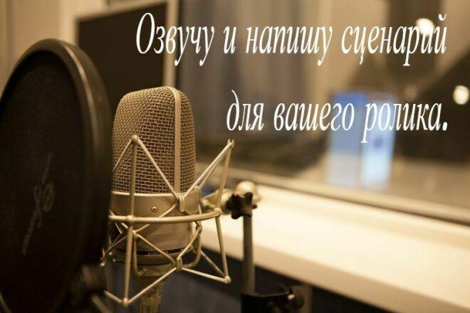 Озвучу ролик или текст 1 - kwork.ru