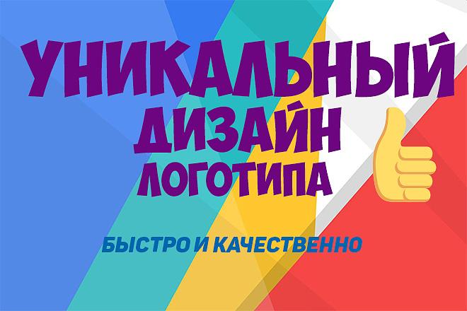 Уникальный дизайн логотипа. Быстро и качественно 1 - kwork.ru