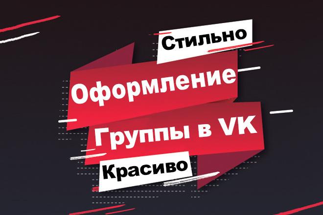Стильное оформления групп в VK 1 - kwork.ru