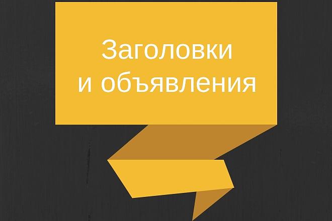Продающие объявления для РСЯ 1 - kwork.ru