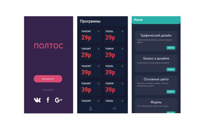 Создам дизайн и android приложение 1 - kwork.ru