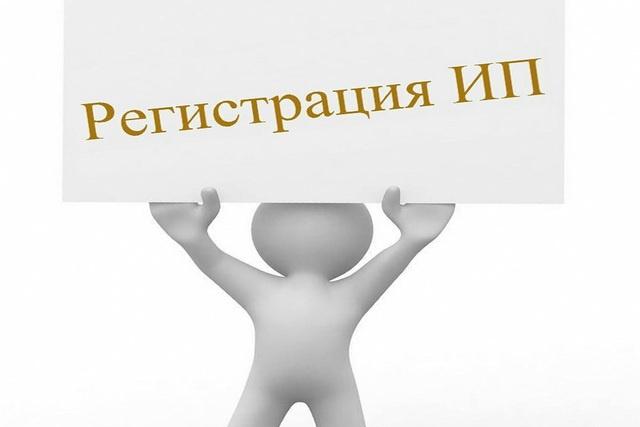 Подготовка документов для регистрации (открытия/закрытия) ИП 1 - kwork.ru
