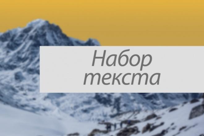 Быстрый набор текста! 1 - kwork.ru