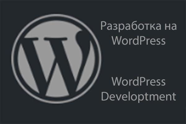 Разработка сайтов на WordPress 1 - kwork.ru