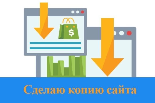 Скопирую Лендинг с формами обратной связи + добавлю Админ- панель 1 - kwork.ru