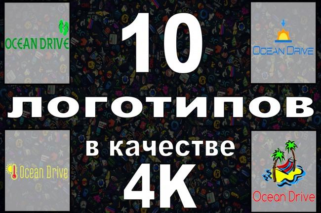 10 логотипов в качестве 4K DCI 4096 x 2160 1 - kwork.ru
