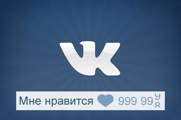 Добавлю лайки в ВК - ВКонтактеПродвижение в социальных сетях<br>К постам в ВК (ВКонтакте) (в группе, паблике, мероприятии), к фото, видео, товарам и т. д. добавим нужное вам количество лайков. Например, за 1 кворк можно добавить по 25 лайков к 40 постам или по 50 лайков к 20 постам. Количество лайков на 1 пост определяете вы (в сумме будет 1000 лайков). На 1 пост минимум 25 лайков. Лайки можно добавить как к уже существующим постам, так и к новым. Добавление лайков.<br>