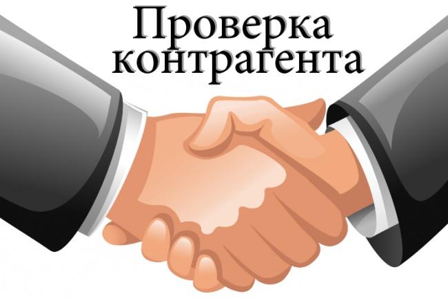 Проверю контрагента 1 - kwork.ru
