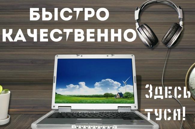Транскрибация из аудио,видео в текст. Набор текста из любого источника 1 - kwork.ru