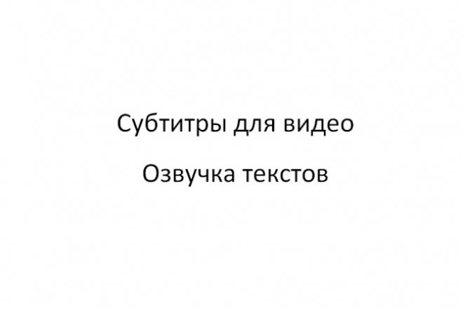 Субтитры+бесплатная озвучка 1 - kwork.ru