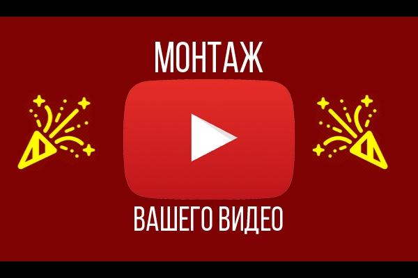 Сделаю монтаж видео любой сложности 1 - kwork.ru