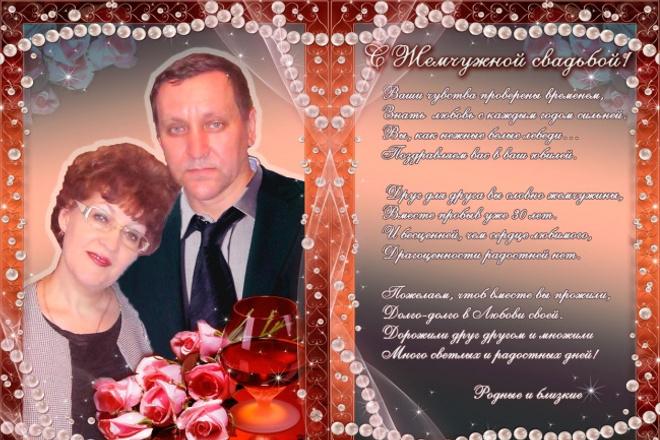 Поздравление в стихах на День рождения, свадьбу, любое торжество 1 - kwork.ru