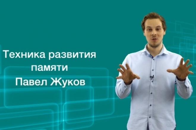 Видеолекция по развитию памяти 1 - kwork.ru