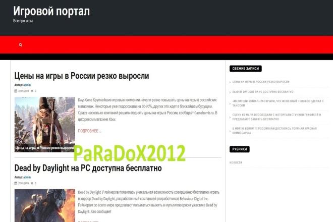 Игровой сайт + 50 статей, автонаполнение 31 - kwork.ru