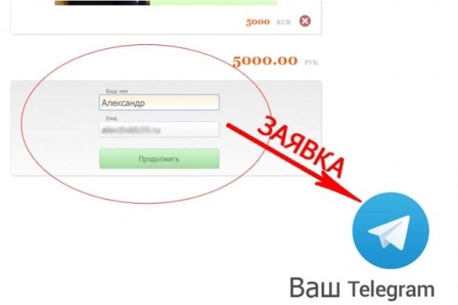 Интеграция Telegram-бота с вашим сайтомДоработка сайтов<br>Подключу Телеграм-бота к вашему сайту, чтобы вы могли получать заявки /заказы / сообщения от ваших клиентов непосредственно с вашего сайта в вашу личку в Телеграме. Как это происходит: Человек заходит на ваш сайт, нажимает, например, кнопку обратный звонок и отправляет заявку, вы тут же эту заявку получаете в личку Телеграм. Или, например, человек воспользовался на вашем сайте формой обратной связи, написал сообщение, отправил, вы это сообщение тут же получили в Телеграме. Или человек оформил заказ. Вы тут же получаете его заказ в телеграме. И т.д. Все это настрою для вас.<br>