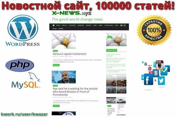 Новостной сайт, 100000 статей, автонаполнение, граббер 1 - kwork.ru