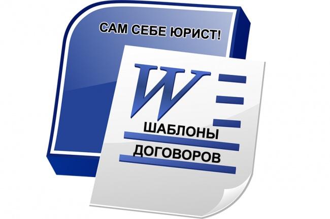 Шаблоны договоров 1 - kwork.ru