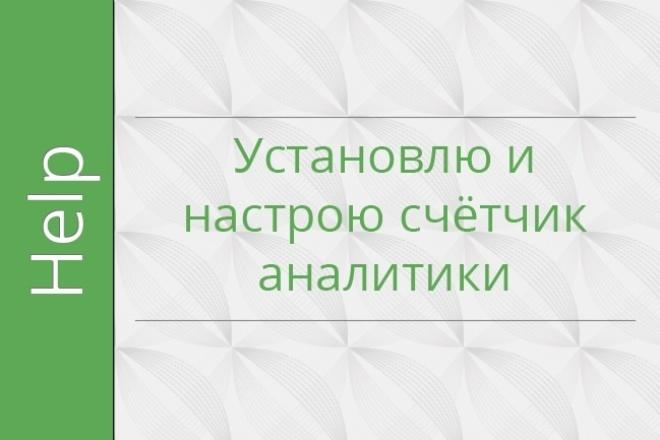 Установлю и настрою счётчик Google Analytics 1 - kwork.ru