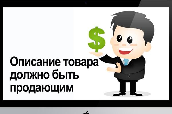 10 описаний товаров для интернет-магазина 1 - kwork.ru