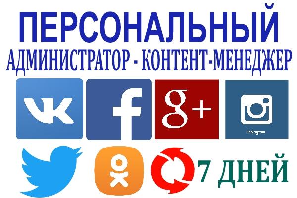 Ваш персональный администратор контент-менедежер всех социальных сетейАдминистраторы и модераторы<br>Стану персональным Администратором и Контент-менеджером ваших групп (сообществ) и пабликов в социальных сетях: - Вконтакте - Фейсбук - Одноклассники - Гугл + - Твиттер - Инстаграмм Целых 7 дней в рамках одного Кворка буду заниматься наполнением всех ваших групп. Да, вы правильно поняли - администрирование шести пабликов социальных сетей -семь дней ! Подберу интересные и тематические заметки. Публикую от 5 до 10 для каждой соц. сети в день . Кажадая заметка от 150 символов без пробелов . Также к заметке размещу и целевые (тематические картинки) Забаню спамеров и других не желательных пользователей Буду четко следовать рекомендациям заказчика Смотрите дополнительные опции.<br>