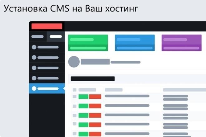 Установка CMS на хостингДомены и хостинги<br>Установка CMS (системы управления содержимым) на ваш хостинг. На выбор предоставляются различные CMS: Joomla, Wordpress, Drupal, LiveStreet, MODx и многие другие. Пожалуйста уточняйте какая именно CMS вам необходима.<br>