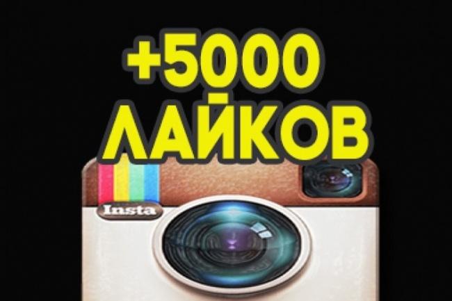 5000 лайков на пост в InstagramПродвижение в социальных сетях<br>Сделаем вам на фото 5000 лайков всего за 1 день. Выполнение происходит очень быстро. Выполним качественно и без косяков.<br>