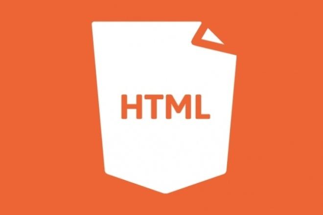 Сверстаю сайтВерстка<br>Верстка несложных сайтов. Разработка небольших страниц, а также мелкие корректировки. Работаю с html и css<br>