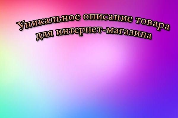 Уникальное описание товара для интернет-магазинаПродающие и бизнес-тексты<br>Опишу любые товары для вашего интернет-магазина- в оригинальном, специально разработанном для Вашего сайта, стиле. В объем услуги входит 2000 знаков за кворк.<br>