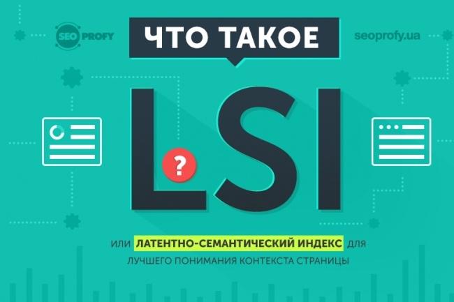 LSI-копирайтингСтатьи<br>LSI-копирайтинг: что это? LSI-копирайтинг заключается не в создании привычного SEO-оптимизированного текста, насыщенного «ключами», а в полном раскрытии смысла ключевых запросов в максимально интересной для пользователя форме. Это нужно, если Вы: • Теряете клиентов и не понимаете почему. • Создали сайт, но не умеете его правильно наполнять. • Хотите привлечь трафик и увеличить продажи. • Нуждаетесь в качественном имиджевом контенте. • Просто хотите быть лучше конкурентов. Что Вы получите: • Оптимизированный продающий текст объемом 1200-2000 символов. • Подбор средне- и низкочастотных ключевых слов. • Подзаголовки с релевантными фразами. • 100% уникальность, отсутствие «воды» и заспамленности. • Дискрипшн и тайтл для страницы. Обо мне: • Вникаю в бизнес клиента. • Более 10000 подтверждённых заказов за 5 лет. • Выполняю работу в течение дня, реже – в течение 3. • Учитываю правила SEO и LSI копирайтинга и алгоритмы поисковиков. Отлично знаю и обхожу новый алгоритм ранжирования Баден-Баден . Составлю качественный текст, который заинтересует потенциальных клиентов и увеличит продажи – обращайтесь ; )<br>