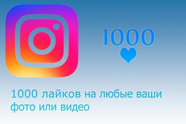 1000 лайков в InstagramПродвижение в социальных сетях<br>1000 живых подписчиков с активными аккаунтами поставят лайк (нравится) к вашей фотографии или видео Instagram Можно поставить все лайки на один объект или разделить на до 5 разных в любых пропорциях<br>