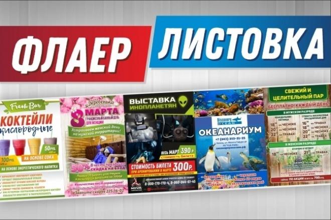 Листовка, флаер 1 - kwork.ru