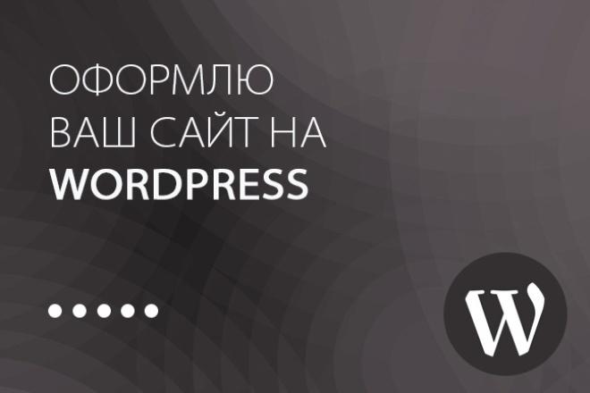 Оформлю ваш сайт на Wordpress 1 - kwork.ru
