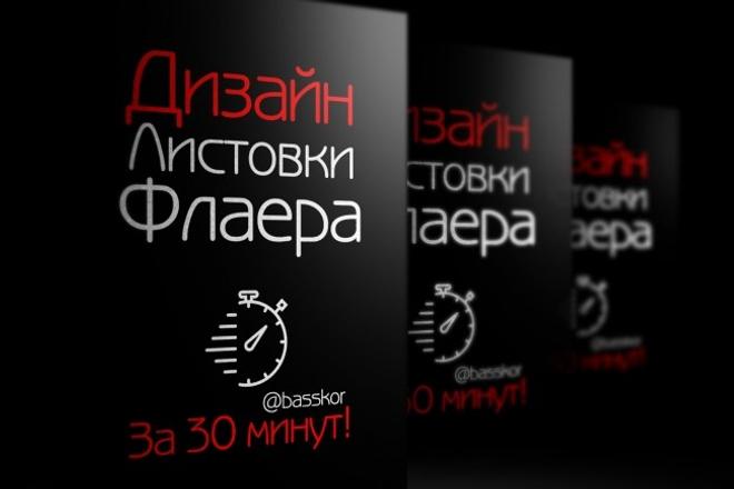 Сделаю дизайн флаера, листовки за 30 минут 1 - kwork.ru
