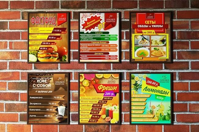 Создам дизайн рекламного плаката любого размера и формата 1 - kwork.ru