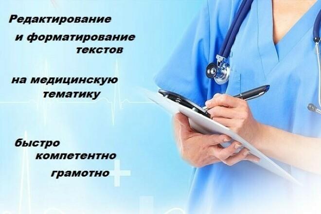 Отредактирую и отформатирую текст на медицинскую тематику 3 - kwork.ru