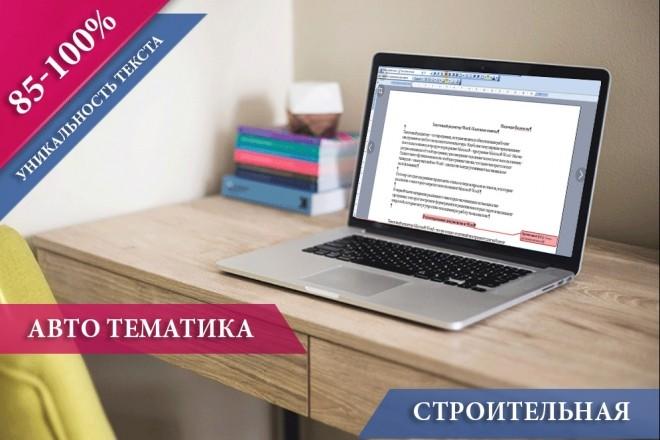 Напишу уникальный текст автомобильной, строительной тематики и другие 1 - kwork.ru