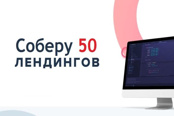 Соберу 50 лендингов по вашей тематике 1 - kwork.ru