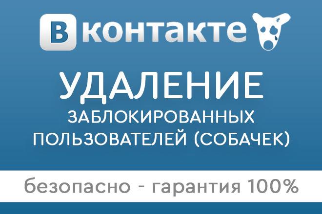 Безопасная очистка группы от заблокированных пользователей - собак 1 - kwork.ru