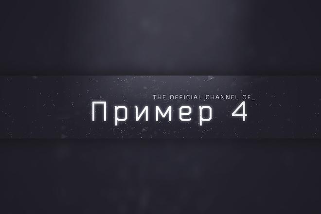 Сделаю красивую шапку для YouTube канала 1 - kwork.ru