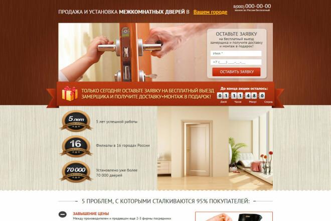 Продаю лендинг - Продажа и установка межкомнатных дверей 1 - kwork.ru