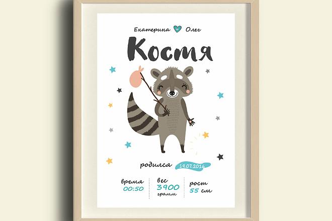 Метрика, детский постер достижений 4 - kwork.ru