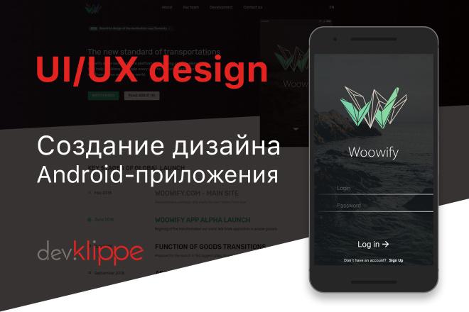 Разработаем UX и UI дизайн экранов мобильного приложения 1 - kwork.ru