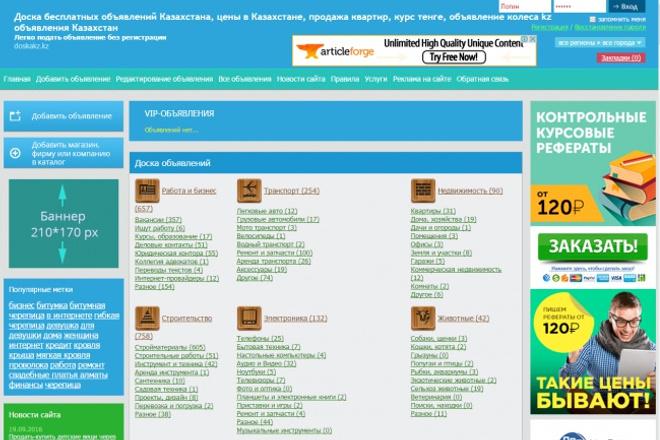 Доска объявлений под ключ с платными модулями (CMS v10.1 boxcode.ru)Продажа сайтов<br>Продается уникальная разработка полностью настроенная на работу доска объявлений на CMS v10.1 boxcode.ru (пример доски doskakz.kz) Сама CMS распространяется бесплатно. Данная версия доработана нашими программистами, улучшена и дополнена. Прикручен модуль приема платеже на сайте Робокасса Гибкое управление объявлениями (возможность блокировки, по IP по тексту, по автору) Автоматическая публикация или публикация после модерации Многочисленные настройки под любой регион Рекламные модули RSS лента Рассылки Личные сообщения Платные услуги на сайте (выделение объявления, поднятие, в рамке, в ТОП зоне)<br>