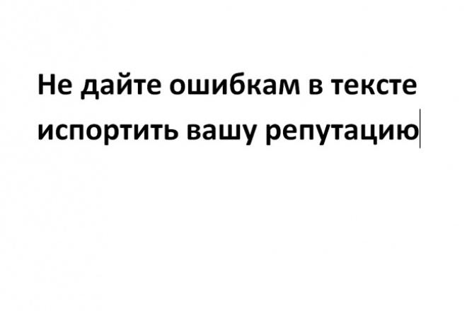 Редактирование, корректорская правка 1 - kwork.ru
