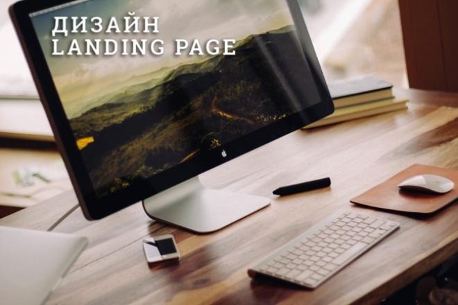 Сделаю крутой дизайн Landing PageВеб-дизайн<br>Сделаю крутой, современный, удобный и продающий дизайн Landing page по доступной цене. Выполню работу в кратчайшие сроки. Работаю с сеткой bootstrap, что делает дизайн сайта адаптивным. Что вы получите в итоге: 1. Готовый макет в формате .psd - все элементы будут разбиты по слоям (что очень удобно разработчику для последующей верстки) - элементы сгруппированы по папкам - использование bootstrap сетки 2. Папка готового макета в формате .jpg 3. Папка с фото и иконками в формате .jpg, .png 4. Папка со шрифтами В 1 кворк входит только дизайн 1 блока будущего Landing page. В кворк Дизайн Landing Page входит дизайн полного будущего сайта (включительно и адаптация под планшет и смартфон)<br>