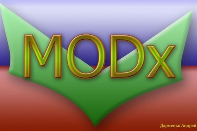 Сделаю сайт под ключ на CMF MODxСайт под ключ<br>Создам полноценный интернет-ресурс на очень удобной, многофункциональной, мультиязычной платформе MODx. Сюда входят, один на выбор: интернет-магазин, сайт-многостраничник, сайт-визитка, сайт-фотостудия, бизнес-сайт и т. д. . Конечно можно создать и одностраничник, но только, разве что, для СЕО-продвижения, эта платформа хороша для СЕО. Моя работа включает: вёрстка готового дизайна, подключение к MODx, основная настройка MODx, создание, к примеру, интернет-магазина, установка на хост (хостинг Вы можете выбрать на своё усмотрение). Также я могу Ваш действующий сайт настроить под MODx, с вычетом стоимости вёрстки от основной работы.<br>