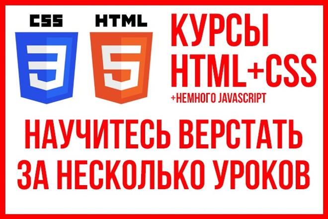 Курс по HTML+CSS базовый уровень 1 - kwork.ru