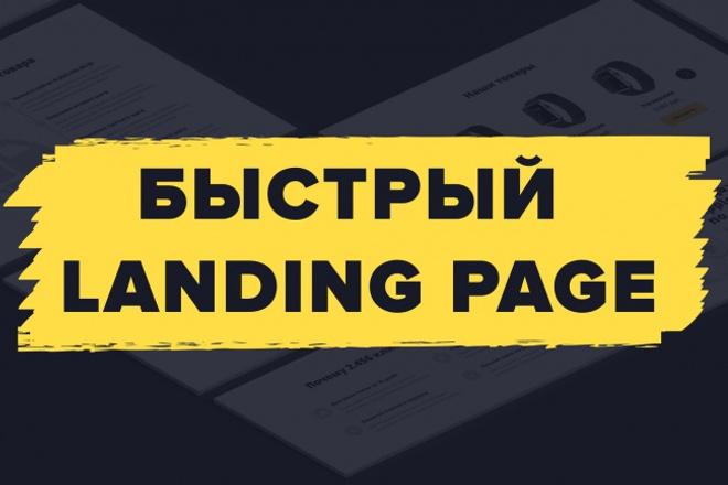 Создание Landing PageСайт под ключ<br>Создам для Вас продающую страницу. Если имеется - предоставляете Ваш логотип и информацию о товаре , который будет размещен на странице Если требуется могу зарегистрировать хостинг и домен , и опубликовать Вашу страницу. Примеры работ в фото.<br>