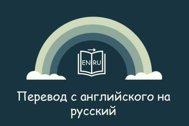 Письменный перевод текста,видео или аудио с английского на русский 1 - kwork.ru