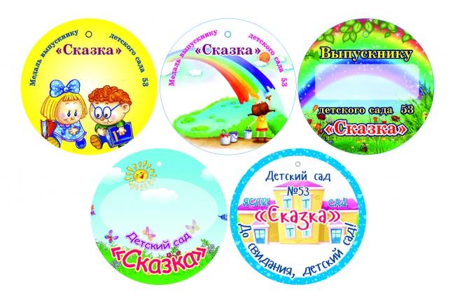 Макеты медалей и значков на выпускные 1 - kwork.ru